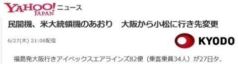 福島発大阪行きアイベックスエアラインズ82便(乗客乗員34人)が27日夕、G20に参加する米国のトランプ大統領を乗せた専用機が大阪空港に優先的に着陸した影響で、行き先を小松空港(石川県)に変更した。82便は小松空港にいったん着陸後、午後8時すぎ、再び大阪空港に向かった。  アイベックスエアラインズによると、大阪行きは福島空港を午後5時40分に出発。予定よりも早く飛来した大統領専用機と着陸見込み時間が重なり、あおりを受けた形となった。  アイベックス機は、上空で着陸待機をしていると燃料が少なくなると判断し、安全に着陸できる小松空港に行き先を変更した。
